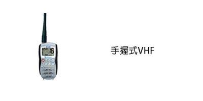 https://sites.google.com/a/samsan.com.tw/new/FishingBoat/wu-xian-dian-she-bei/samyung-sh-200