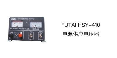 https://sites.google.com/a/samsan.com.tw/new/MerchantShip/shang-chuan-qi-ta/futai-hsy-410-dian-yuan-gong-ying-dian-ya-qi