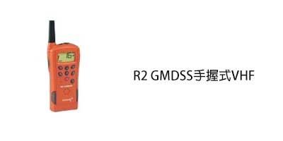 https://sites.google.com/a/samsan.com.tw/new/MerchantShip/shang-chuan-wu-xian-dian-she-bei/r2-gmdss-shou-wo-shivhf