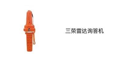https://sites.google.com/a/samsan.com.tw/new/MerchantShip/gmdss-shang-chuan-she-bei/samyung-sar-9